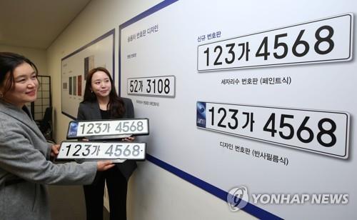 Nuevas matrículas seguras Corea del Sur